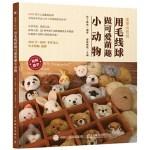 蓬蓬動物園:用毛線球做可愛萌趣小動物