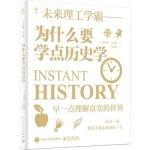 為什麼要學點歷史