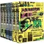 二十世紀之旅:人生與時代的回憶(全三卷共六冊)