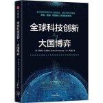 全球科技創新與大國博弈