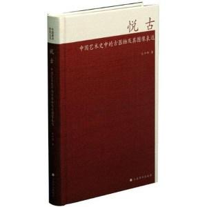 悅古:中國藝術史中的古器物及其圖像表達