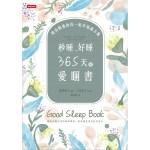 秒睡、好睡,365天的愛睏書:給高敏感的你一帖幸福處方箋