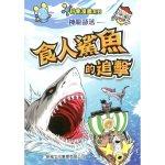 神龍部落知識漫畫系列:動物篇3食人鯊魚的追擊