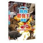 動物最強王圖鑑:NO.1爭奪淘汰賽(新版)