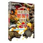 滅絕動物最強王圖鑑:NO.1爭奪淘汰賽(新版)