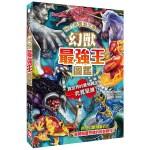 幻獸最強王圖鑑:NO.1爭奪淘汰賽(新版)