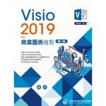 Visio2019商業圖表繪製(第二版)