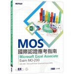 MOS國際認證應考指南:Microsoft Excel Associate Exam MO-200