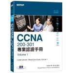 CCNA 200-301 專業認證手冊, Volume 1