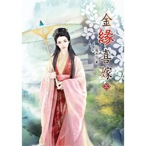 金緣喜嫁(三)