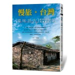 慢旅。台灣 尋味訪古:跟著深度旅行家馬繼康遊台灣