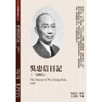 吳忠信日記(1949)