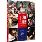 和服性感姿勢BOOK:完美展現了和服美人的性感魅力,必買的一本寫真集!