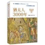 猶太人3000年