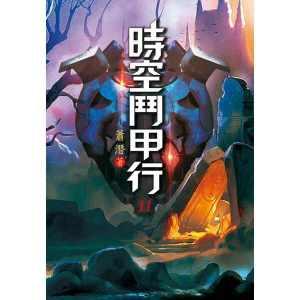 時空鬥甲行(第十一卷):同甲技鬥
