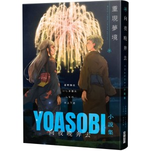 向夜晚奔去 YOASOBI小說集(「重現夢境」MV原畫版封面)