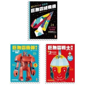 3合1巨無霸3D立體手作書 (全套3冊)