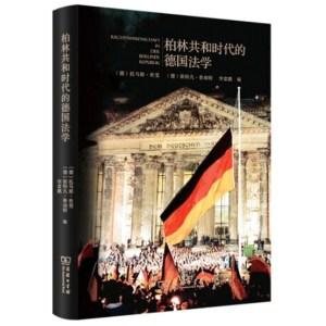 柏林共和時代的德國法學