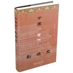 中國古代劇場史