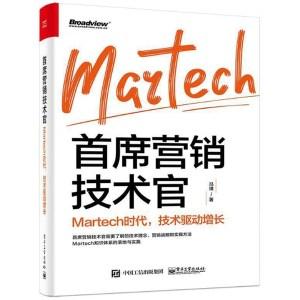 首席營銷技術官:Martech時代,技術驅動增長