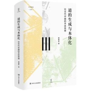 道的生成與本體化:論古代中國的本體思想