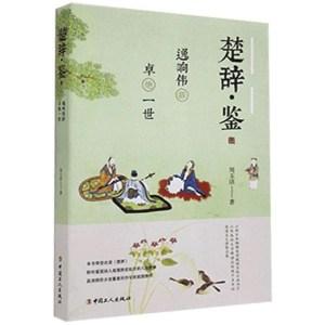 楚辭•鑒:逸響偉辭,卓絕一世