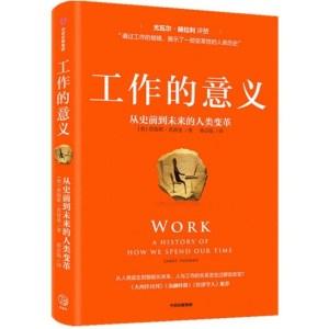 工作的意義:從史前到未來的人類變革