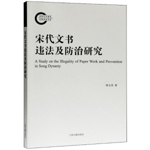 宋代文書違法及防治研究