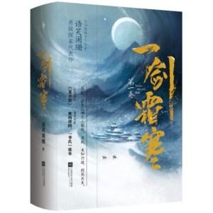 一劍霜寒•第一卷(上下冊)