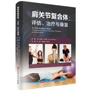 肩關節複合體:評估、治療與康復