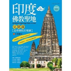 印度佛教聖地見聞錄:追尋佛陀的聖蹟