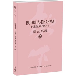 Buddha-Dharma: Pure and Simple 2:佛法真義 A 21st Century Guide to Buddhist Teachings
