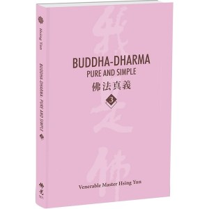 Buddha-Dharma: Pure and Simple 3:佛法真義 A 21st Century Guide to Buddhist Teachings