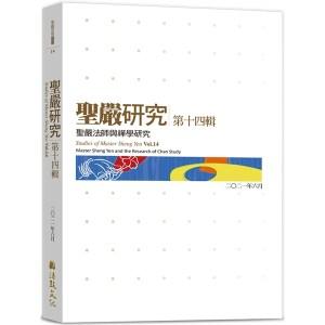 聖嚴研究第十四輯:聖嚴法師與禪學研究
