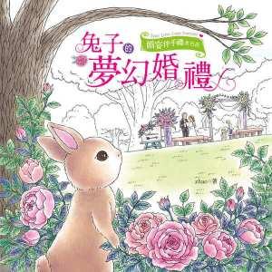 兔子的夢幻婚禮(著色書)