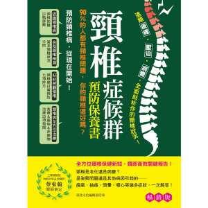 頸椎症候群預防保養書 (暢銷版):遠離痠痛‧壓迫‧病變,全面剖析你的頸椎狀況!