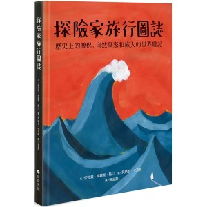 探險家旅行圖誌:歷史上的僧侶、自然學家和旅人的世界遊記