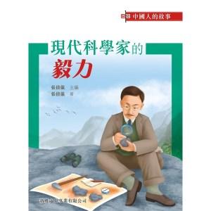 中國人的故事:現代科學家的毅力