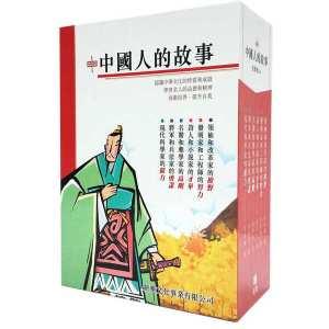 中國人的故事套書(共六冊)