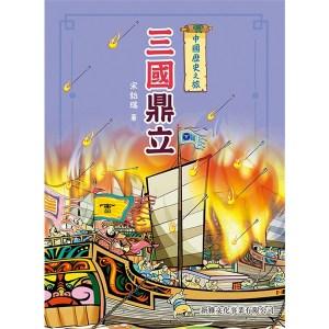 中國歷史之旅:三國鼎立