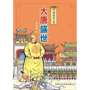 中國歷史之旅:大唐盛世