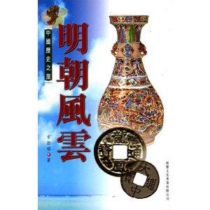 中國歷史之旅:明朝風雲