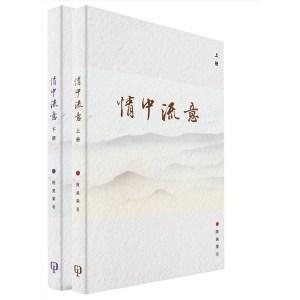 情中流意(上册+下册)(簡體書)