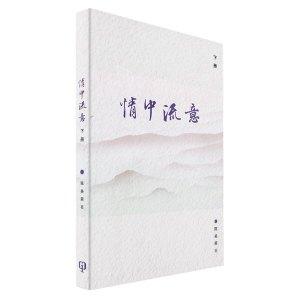 情中流意(下册)(簡體書)