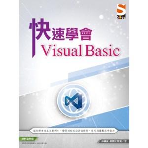 快速學會 Visual Basic