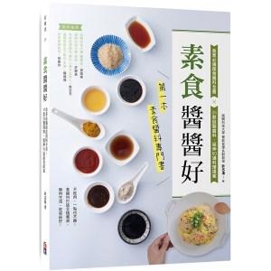 素食「醬醬」好:食素必備蔬食醬料全書,35款自製醬料,延伸90道料理提案