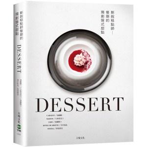 DESSERT新銳糕點師餐廳的獨創盤式甜點:一窺頂級餐廳新概念甜點,日本當代糕點師聯手,傳授製作、應用與變化,深入剖析發想技巧與甜點觀