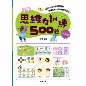 學前思維力訓練500題【進階篇】