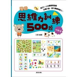 學前思維力訓練500題【挑戰篇】
