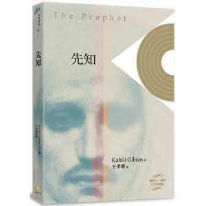 先知 The Prophet﹝精裝本﹞